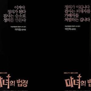 魔女の法廷 あらすじ感想|ユンヒョンミン×チョンリョウォン主演!