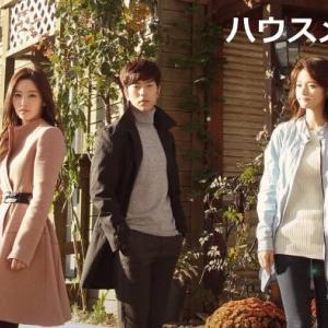 韓国ドラマ「ハウスメイト」視聴感想|ユンヒョンミン×チョンギョンホ