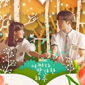 偶然見つけたハル 感想 韓国ドラマ|ウェブ漫画原作!完璧なキャストと斬新なストーリー