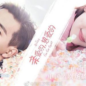 Go!Go!シンデレラは片想い(親愛的,熱愛的)感想 中国ドラマ|このツンデレ最高!