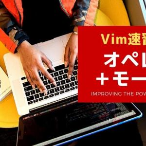 Vim 速習ドリル ~ オペレータ+モーション 〜
