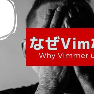 「なぜ Vim を使うのか」理由を調べてみた