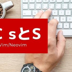 [Vim問題] sとS、cとCの違いは?