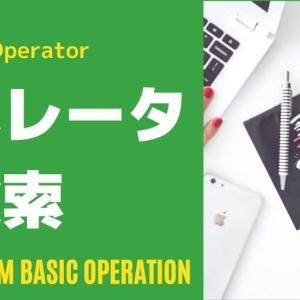 オペレータ+検索でたくさん編集/置換する方法