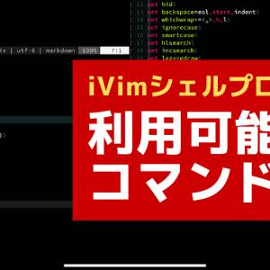 """iVim のシェル """"ivish"""" で利用できるシェルコマンド一覧"""