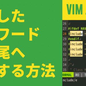 [Vim問題] 検索したキーワードの末尾へカーソル移動するには?
