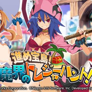 ストーリーイベント「進め宝島!魔界のトレジャーハント!」ディスガイアRPG