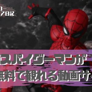 映画スパイダーマンを無料で見る方法 過去3作品を解説