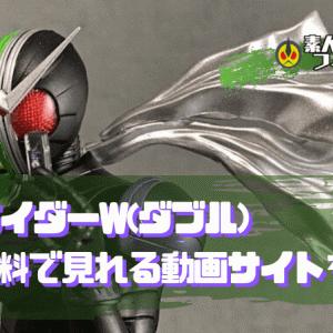 仮面ライダーW(ダブル)が無料で見れる動画サイトは?