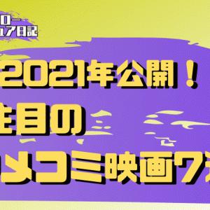【2021年】絶対見るべきアメコミ映画7選!【マーベル&DC】