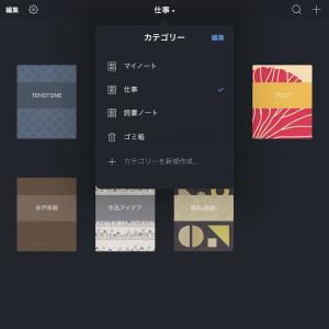 修行中のノート術 〜完結編〜 ペーパーレスへ Noteshelf 2 実践編