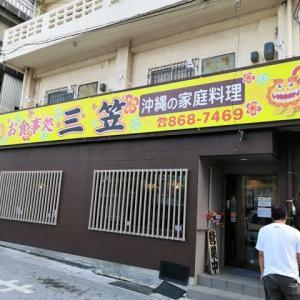 三笠 松山店@那覇市松山
