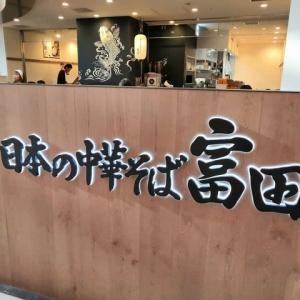 日本の中華そば「富田」@成田空港第一ターミナルビル4F