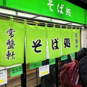 常盤軒26号店@品川駅(横須賀線ホーム登り千葉方面ホーム)