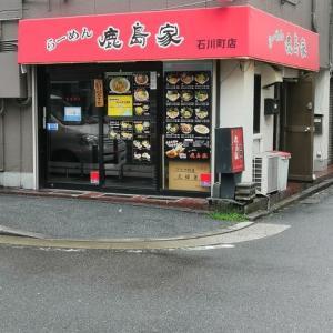 鹿島家@石川町 ビール+餃子セット¥650を2人前