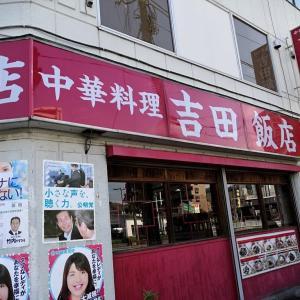 吉田飯店@東神奈川 味噌ラーメンセットはボリューム満点