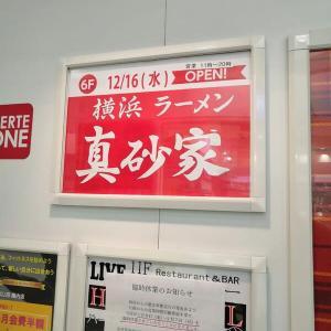 横浜ラーメン 真砂家@関内ラーメン横丁 いろは大感激!!