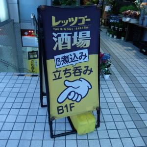 まん防明けの藤沢市に行ってみた(やまぴょん放浪記)@レッツゴー酒場 藤沢