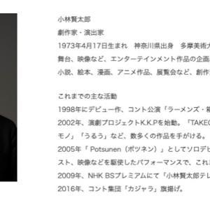 【木】尊敬する人は小林賢太郎です