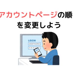 【shopify】日本の順番に対応していない住所のフォームを並び替えよう!