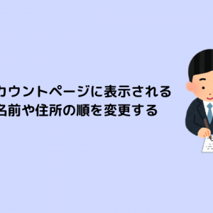 【shopify】日本の順番に対応していないアカウントページの表記を編集する