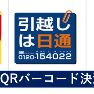 2020年1月💰QRバーコード決済の追加・導入加盟店増加!すき家・日高屋・引越しの日通など。