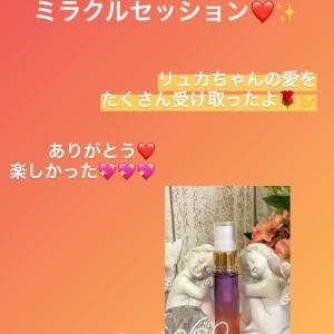 愛の循環〜リュカちゃんのミラクルセッション♡〜