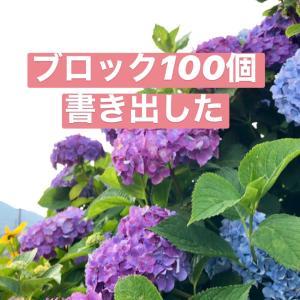 プシュケーブロック解放師への道〜ブロック100個の宿題〜