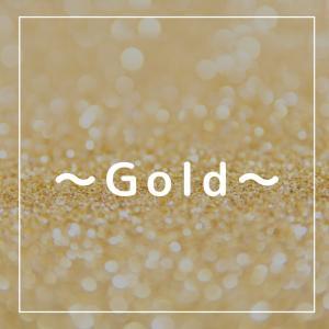 【GOLD】私のときめきの源〜自然の中でも好きに繋がってた〜