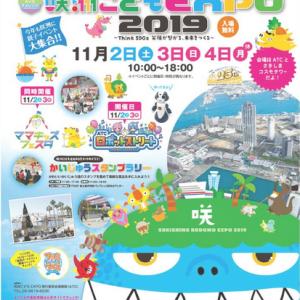 咲洲こどもEXPO2019、ママキッズフェスタに行って来ました