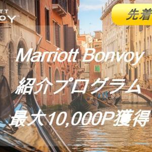 Marriott Bonvoy紹介プログラム*先着5名【最大10,000P獲得】