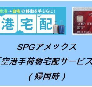 SPGアメックス / 「空港手荷物宅配サービス(無料)」で手ぶら移動(帰国時)
