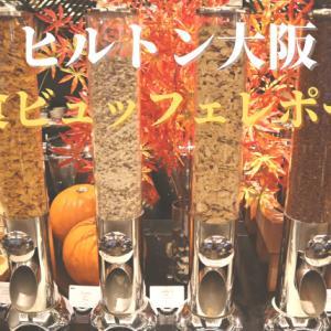 ヒルトン大阪*子連れ朝食ビュッフェレポート*和洋中バラエティ豊富なメニューが頂けます