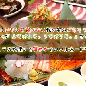 クリスマスに魚料理は変じゃない!チキンが嫌いな場合の簡単レシピ