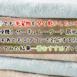 洗濯物が冬に乾かないのは昔の話!今は便利なアイテムがあるんです