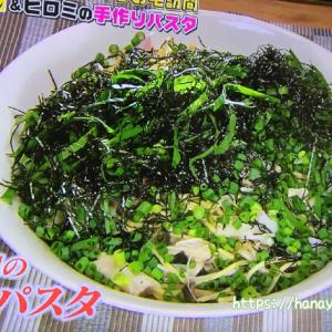 火曜サプライズ「ヒロミの手作りパスタ」日本テレビ(10月29日)