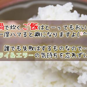 【土鍋】ご飯の炊き方とコツを紹介!トライ&エラーで抜群の味に♪