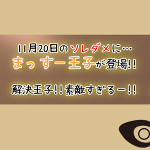 ソレダメにまっすー王子!テレビ大阪(11月20日)
