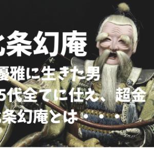 北条幻庵 家族を失い長生きした男 北条家5代全てに仕え、超金持ちの北条幻庵とは・・・
