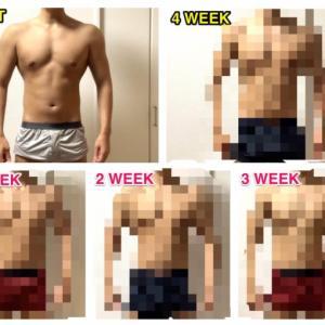 【DIET 3rd】脂質制限で1ヵ月-4kg達成!皮下脂肪がようやく減る【4WEEK】
