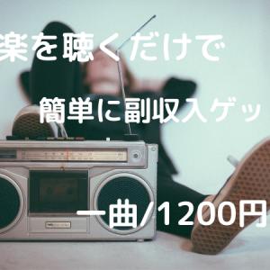 1曲1200円! 音楽を聴くだけのお小遣い稼ぎ