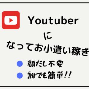 Youtuberになってお小遣いゲット 副業にピッタリ!!