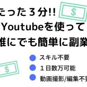 3分で誰でも簡単にできる Youtubeを使ったアフィリエイト -副業-