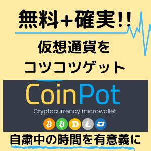 CoinPot と Faucet サイト - 無料で確実にビットコインなどの仮想通貨を獲得