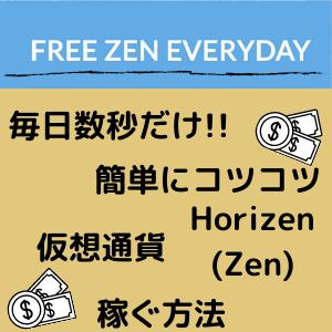数秒で仮想通貨【Horizen/Zen】を無料で稼ぐ方法
