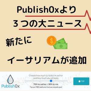 """""""Publish0x"""" 無料で簡単!!仮想通貨がもらえる 新たにイーサリアムを追加"""