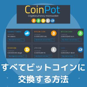 CoinPot で貯めた仮想通貨をビットコインに交換する方法