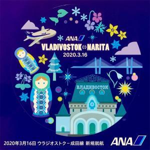 【ANA搭乗記】3/20ウラジオストク→成田空港線
