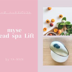 【YA-MAN myse】ヘッドスパが自宅でもできる!やみつきになるヤーマン・ミーゼのヘッドスパリフト