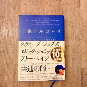 【読書】1兆ドルコーチ